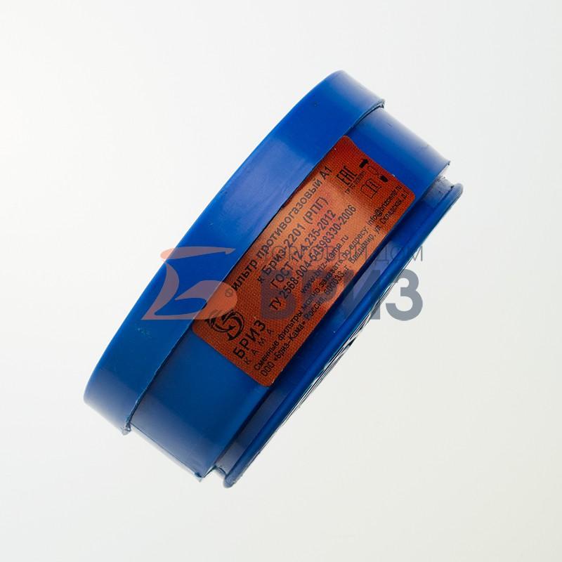 Сменные фильтры противогазовые для респиратора «Бриз-2201(РПГ)» марок А1, К1, А1В1Е1, А1В1Е1К1